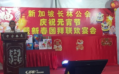 2016长林公会庆祝元宵